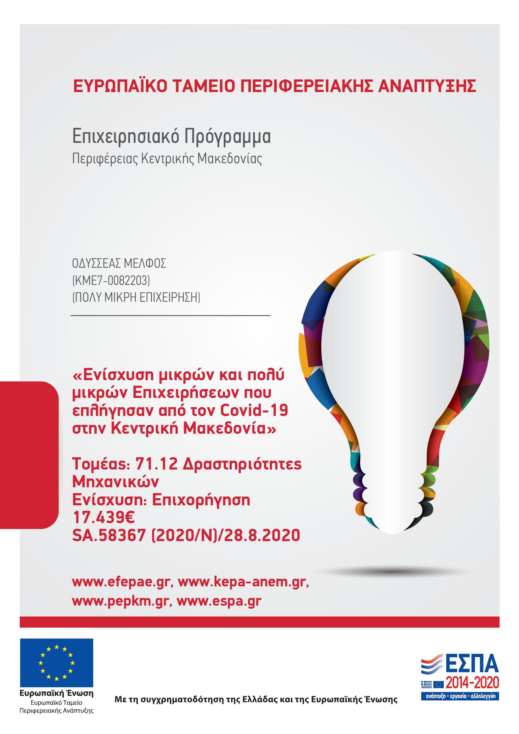 Επιχειρησιακό Πρόγραμμα Περιφέρειας Κεντρικής Μακεδονίας